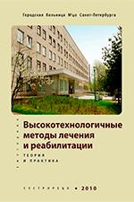 Ежегодник Высокотехнологичные методы лечения и реабилитации 2010