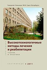 Ежегодник Высокотехнологичные методы лечения и реабилитации 2011