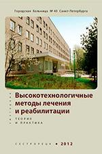 Ежегодник Высокотехнологичные методы лечения и реабилитации 2012