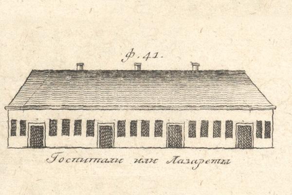Изображение первого петровского лазарета в Санкт-Петербурге