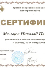 Мальцев Николай Павлович Третий Всероссийский съезд колопроктологов