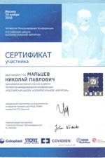 Мальцев Николай Павлович Российская школа колоректальной хирургии