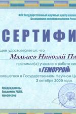 Мальцев Николай Павлович Симпозиум Геморрой