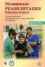 Медицинская реабилитация Избранные вопросы