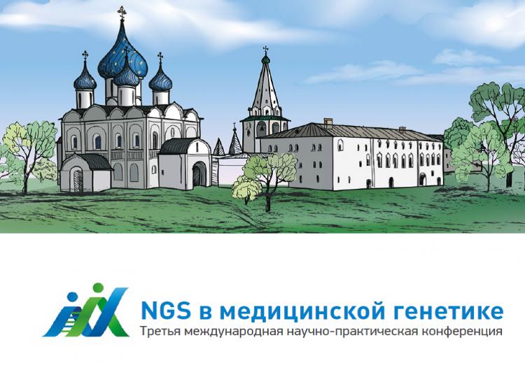Третья международная научно-практическая конференция «NGS в медицинской генетике 2018»