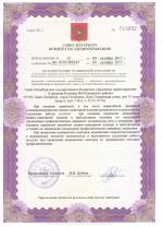 Лицензия с приложениями