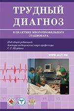 Трудный диагноз в практике многопрофильного стационара. Книга первая