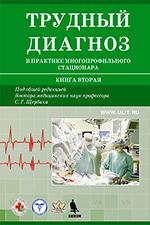 Трудный диагноз в практике многопрофильного стационара. Книга вторая