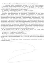 Изменения в устав, страница 1