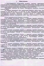Устав, страница 2