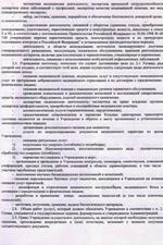 Устав, страница 4