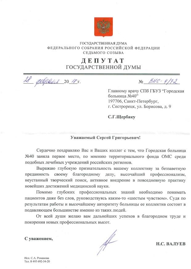 Поздравление от депутата государственной думы Валуева Н.С.